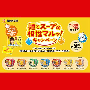 マルちゃん麺づくり 懸賞キャンペーン2018秋