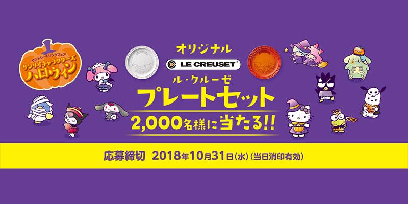サントリーPET サンリオ懸賞キャンペーン2018秋