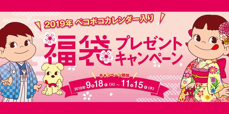 カントリーマアム ペコちゃん懸賞キャンペーン2018秋
