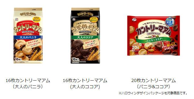 カントリーマアム ペコちゃん懸賞キャンペーン2018秋 対象商品