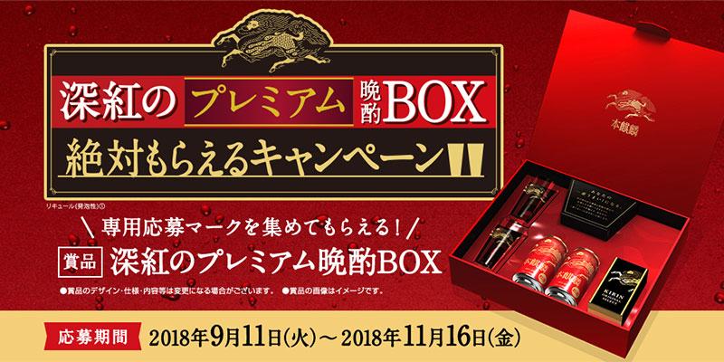 本麒麟 絶対もらえる懸賞キャンペーン2018秋