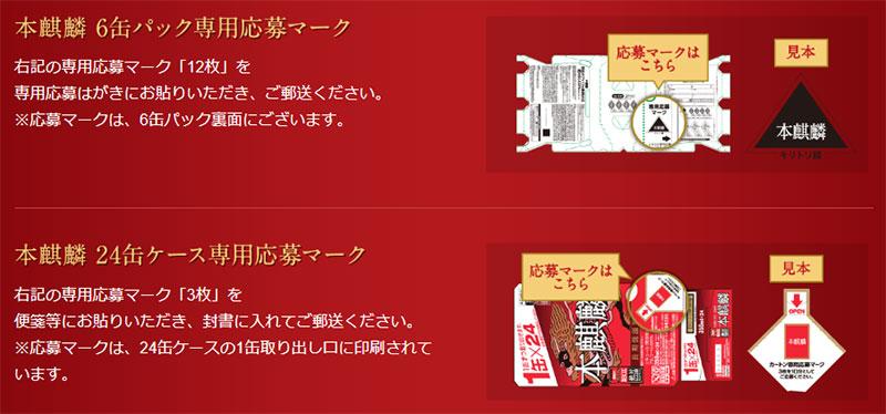本麒麟 絶対もらえる懸賞キャンペーン2018秋 応募マーク