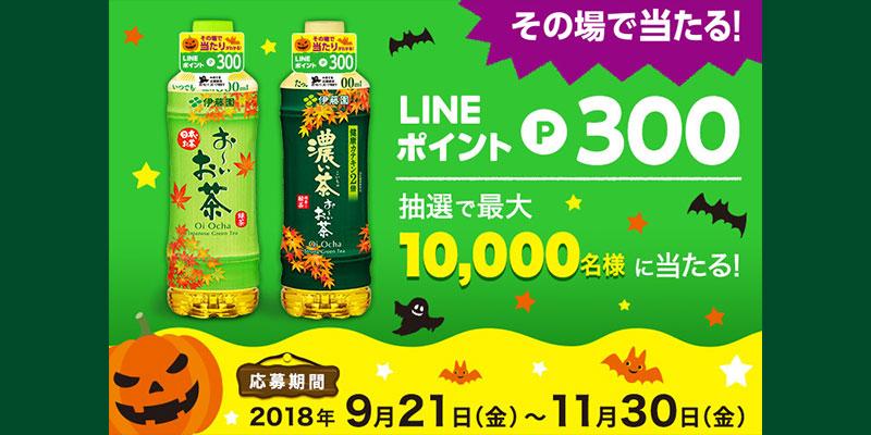 お~いお茶 ハロウィンLINE懸賞キャンペーン2018