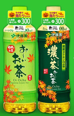 お~いお茶 ハロウィンLINE懸賞キャンペーン2018 対象商品