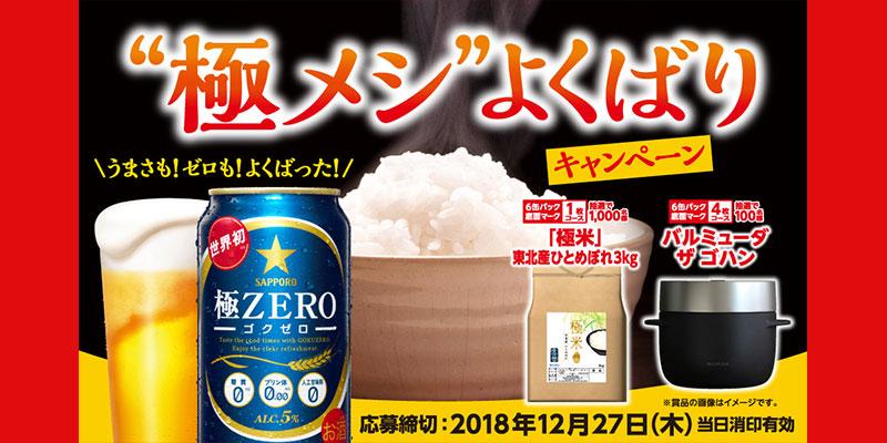 極ZERO 極ゼロ 懸賞キャンペーン2018秋冬