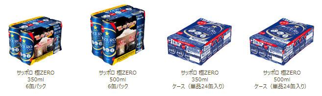 極ZERO 極ゼロ 懸賞キャンペーン2018秋冬 対象商品