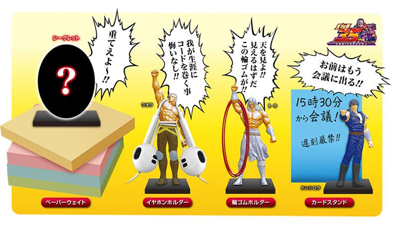 キリン ファイア 自販機限定 北斗の拳キャンペーン2018秋 プレゼント懸賞品