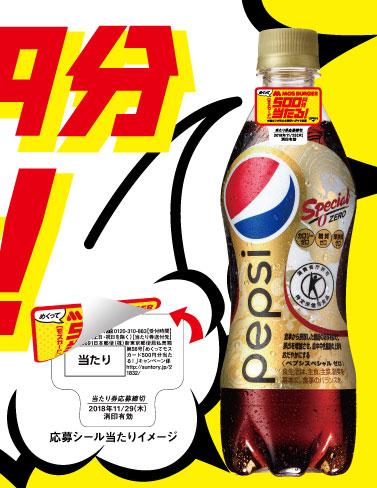 ペプシスペシャルゼロ モス懸賞キャンペーン2018秋 対象商品