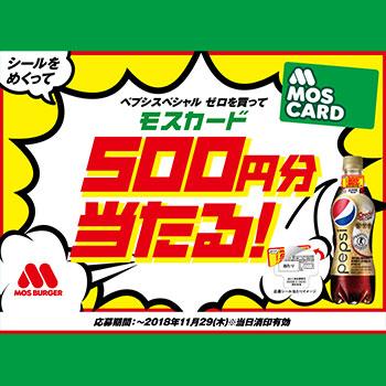 ペプシスペシャルゼロ モス懸賞キャンペーン2018秋