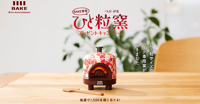 ベイク BAKE ひと粒窯懸賞キャンペーン2018~2019