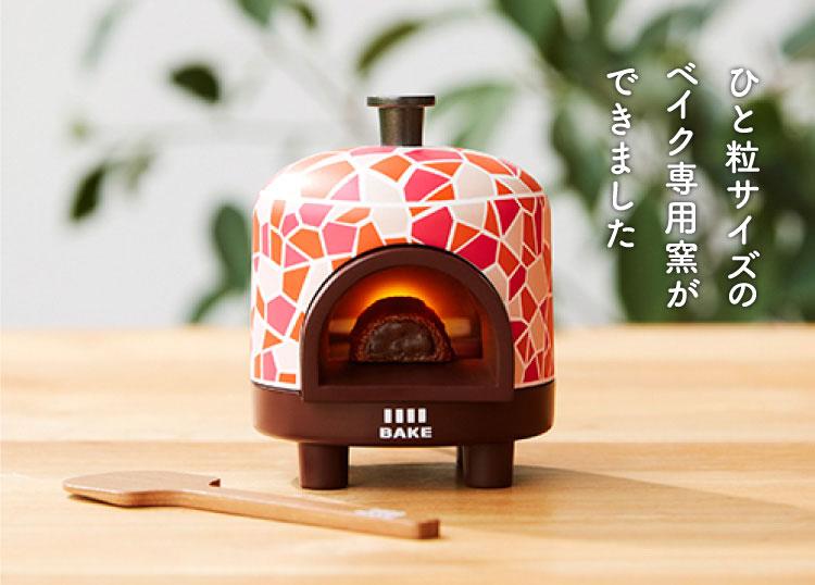ベイク BAKE ひと粒窯懸賞キャンペーン2018~2019 プレゼント懸賞品