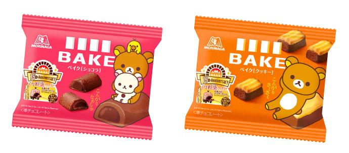 ベイク BAKE ひと粒窯懸賞キャンペーン2018~2019 対象商品