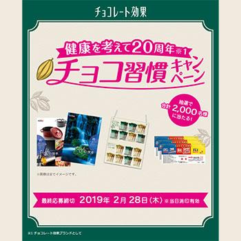 チョコレート効果 懸賞キャンペーン2018~2019