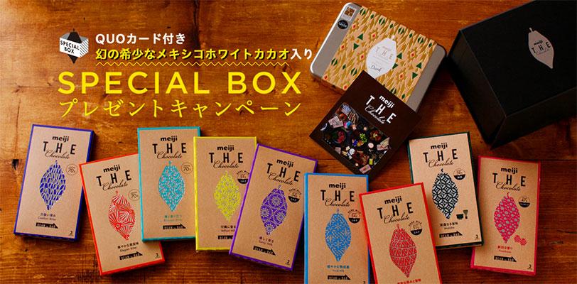 明治 ザ・チョコレート 懸賞キャンペーン2018~19