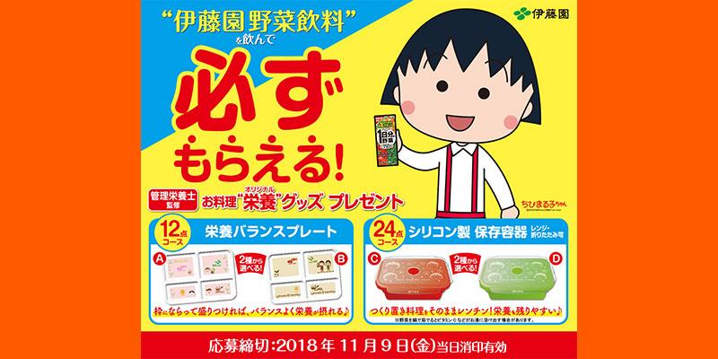 伊藤園 野菜飲料 ちびまる子ちゃん 絶対もらえるキャンペーン2018