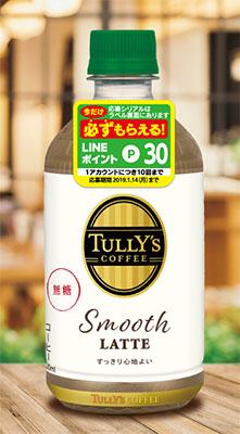 伊藤園タリーズコーヒー 絶対もらえるキャンペーン2018 対象商品