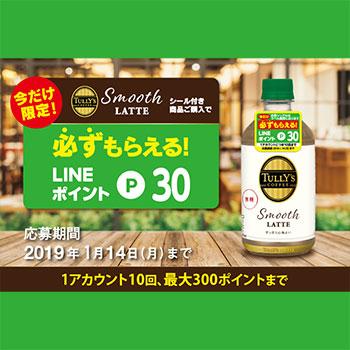伊藤園タリーズコーヒー 絶対もらえるキャンペーン2018