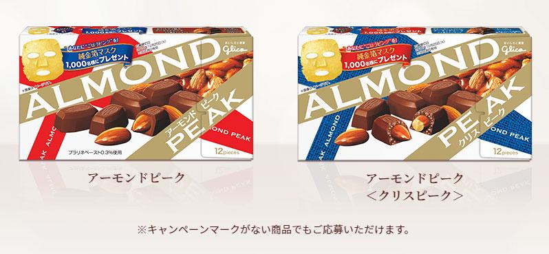 アーモンドピーク 懸賞キャンペーン2018秋冬 対象商品