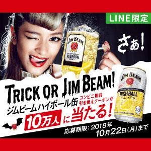 ジムビームハイボール缶 無料懸賞キャンペーン2018秋