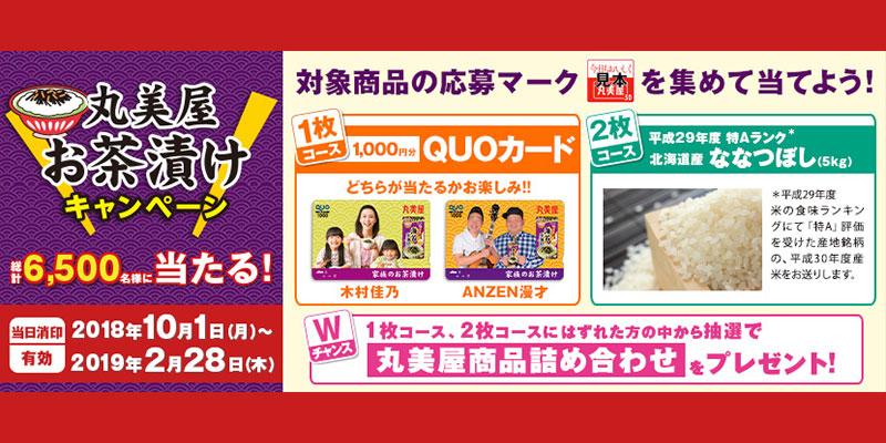 丸美屋お茶漬け 懸賞キャンペーン2018~19