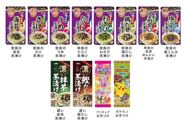 丸美屋お茶漬け 懸賞キャンペーン2018~19 対象商品