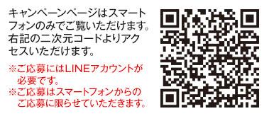 ブラックニッカクリア LINE懸賞キャンペーン2018秋 応募方法