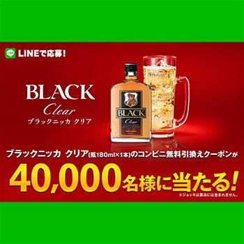ブラックニッカクリア LINE懸賞キャンペーン2018秋