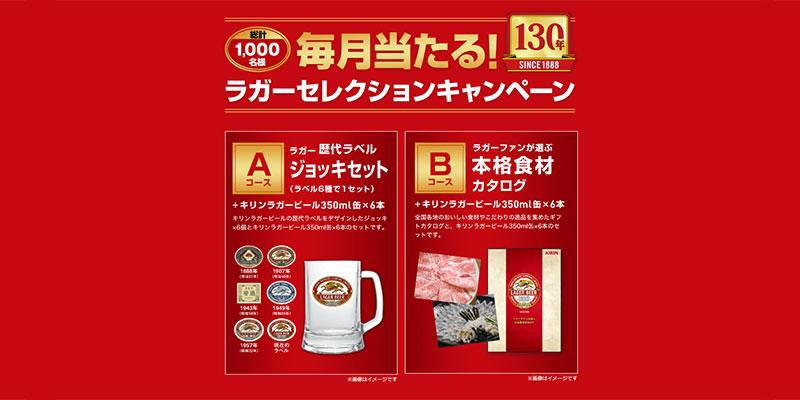 キリンラガービール 懸賞キャンペーン2018冬