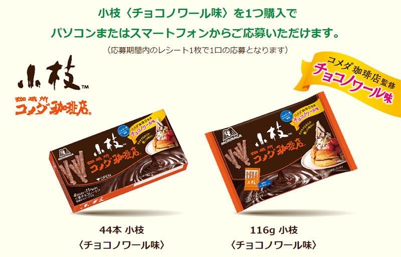 小枝 コメダ珈琲 懸賞キャンペーン2018 対象商品