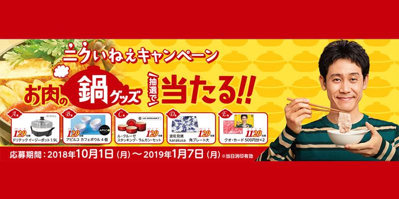 ヤマサ まる生ぽん酢 鍋つゆ 懸賞キャンペーン2018