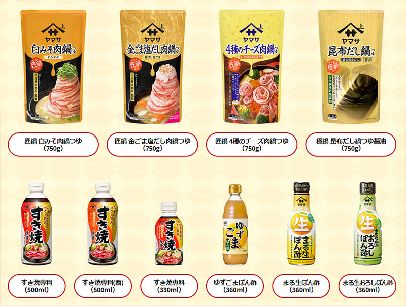 ヤマサ まる生ぽん酢 鍋つゆ 懸賞キャンペーン2018 対象商品