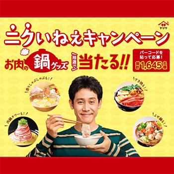 ヤマサ まる生ぽん酢 肉鍋つゆ 懸賞キャンペーン2018