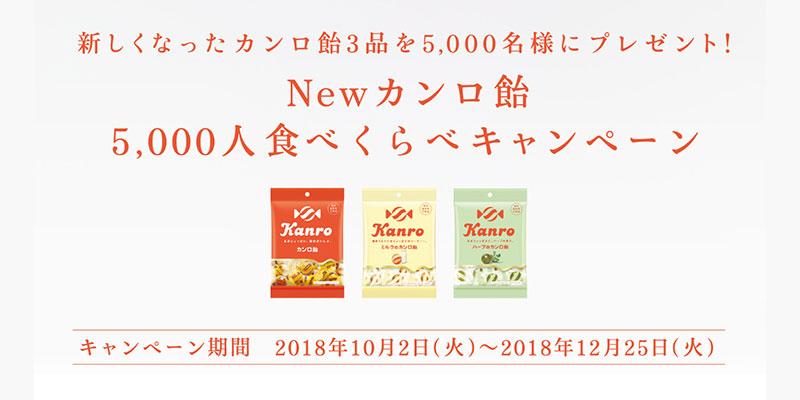 カンロ飴 無料オープン懸賞キャンペーン2018