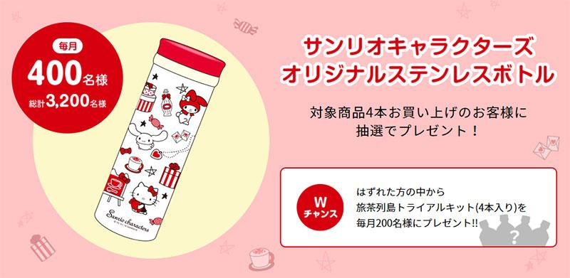 加賀棒ほうじ茶 サンリオ懸賞キャンペーン2018~19 プレゼント懸賞品