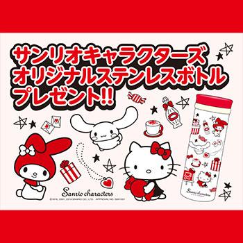 加賀棒ほうじ茶 サンリオ懸賞キャンペーン2018~19
