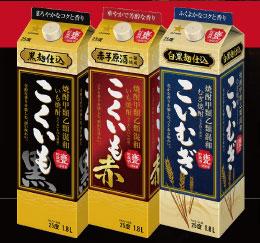 こくいも赤芋原酒 プレゼント懸賞キャンペーン2019 対象商品