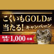 こくいも GOLD懸賞キャンペーン2018~2019