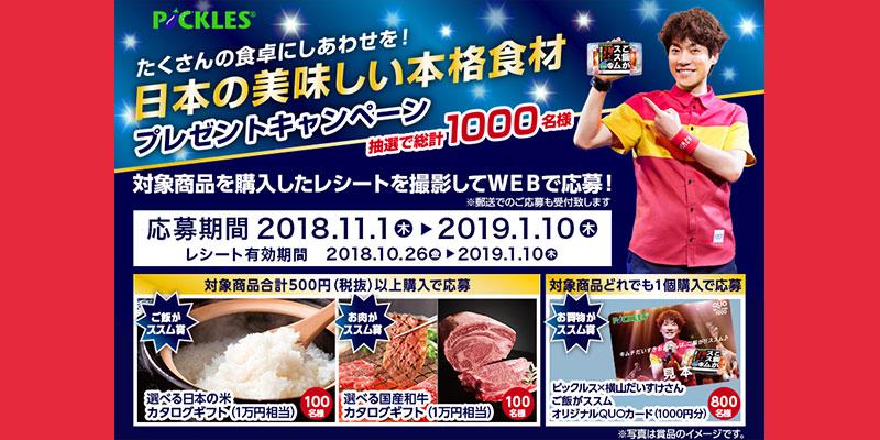 ご飯がススムキムチ 横山だいすけ懸賞キャンペーン