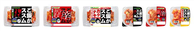 ご飯がススムキムチ 横山だいすけ懸賞キャンペーン 対象商品