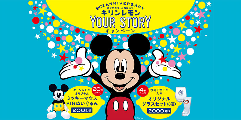 キリンレモン ミッキーマウス懸賞キャンペーン2018