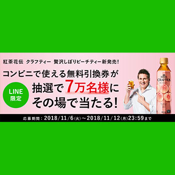紅茶花伝 クラフティー ライン無料懸賞キャンペーン