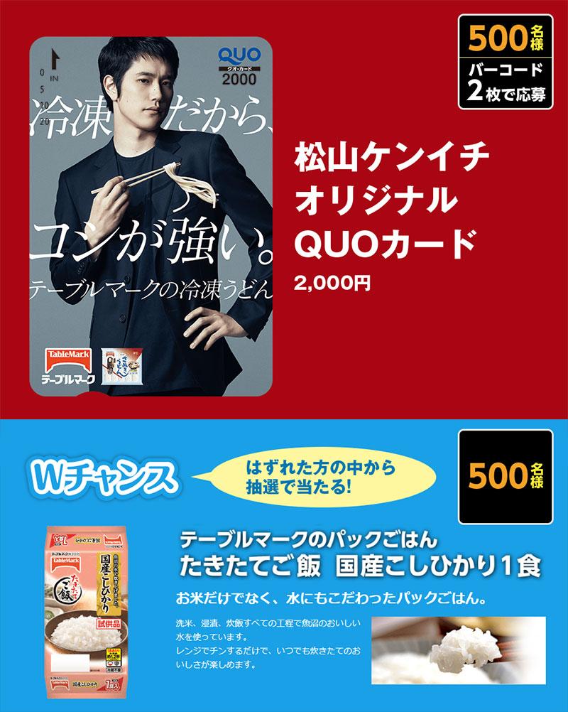 テーブルマーク冷凍うどん 松山ケンイチ懸賞キャンペーン2018 プレゼント懸賞品