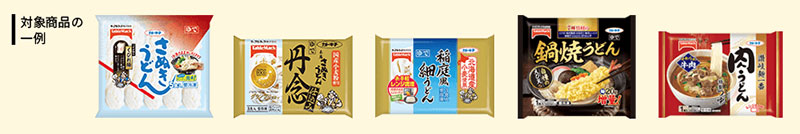 テーブルマーク冷凍うどん 松山ケンイチ懸賞キャンペーン2018 対象商品