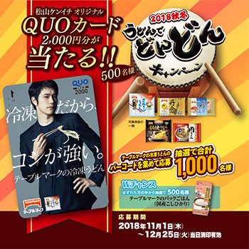 テーブルマーク冷凍うどん 松山ケンイチ懸賞キャンペーン2018