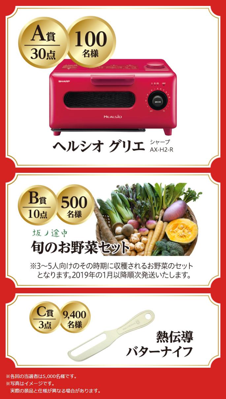 神戸屋 100周年記念懸賞キャンペーン2018 プレゼント懸賞品