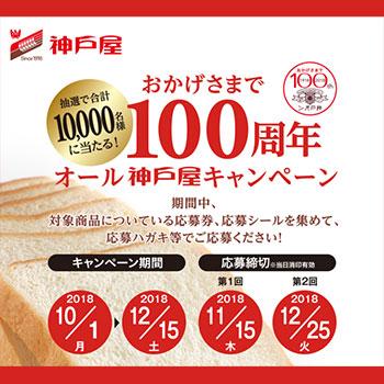 神戸屋 100周年記念懸賞キャンペーン2018