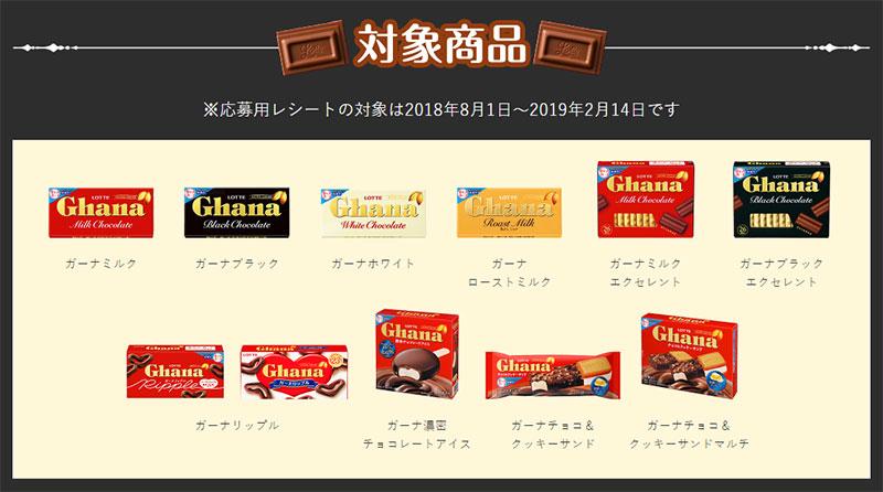 ガーナチョコレート 松任谷由実 懸賞キャンペーン 対象商品