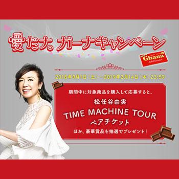ガーナチョコレート 松任谷由実 懸賞キャンペーン
