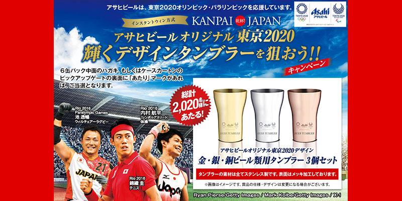 アサヒビール 東京2020懸賞キャンペーン2019