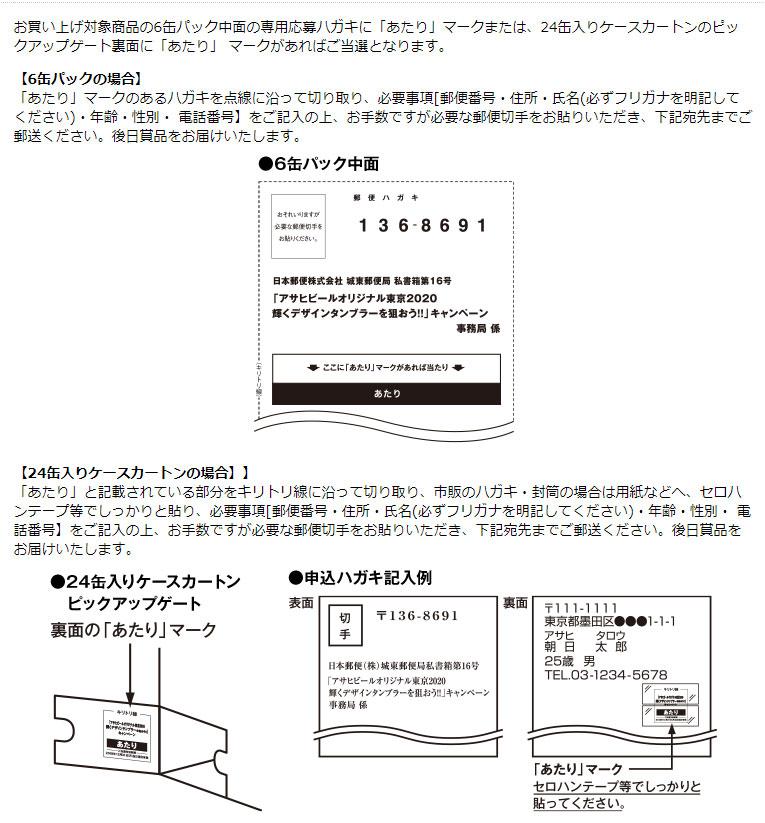 アサヒビール 東京2020懸賞キャンペーン2019 応募方法
